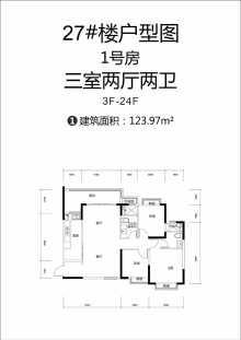 27#楼1号房123.97平米,三室两厅两厅两卫