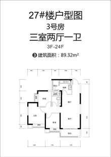 27#楼1号房123.97平米,三室两厅两厅一卫
