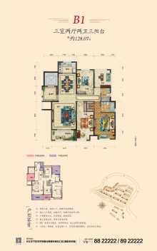 B1户型, 三室两厅2卫3阳台