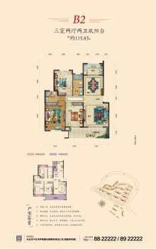 B2户型, 三室两厅2卫2阳台