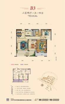 B3户型, 三室两厅1卫1阳台