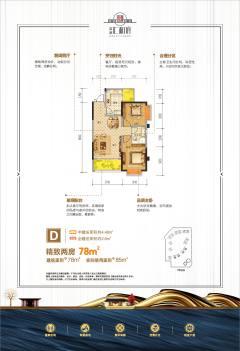(桔山)富康珑庭3室2厅2卫78m²毛坯房
