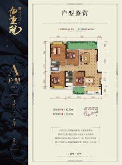 (桔山)富康·九重院3室2厅2卫129m²毛坯房
