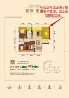 (兴义)富康•汇和府4室2厅2卫124m²毛坯房