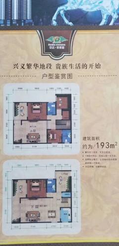 出售(桔山)安达帝景园4室2厅2卫193平毛坯房