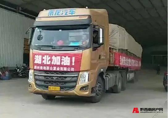 爱心无疆!贵州景地集团捐赠25吨蔬菜驰援湖北!