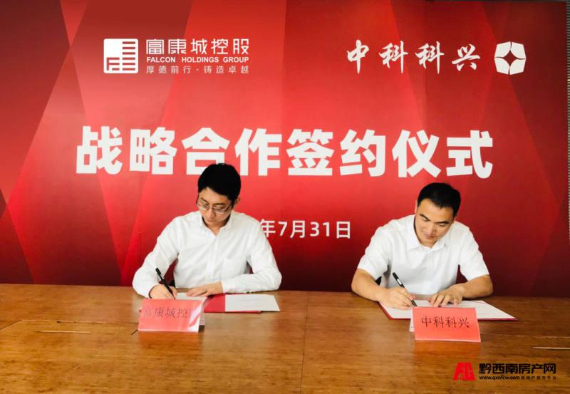 富康城控股与中科科兴签署战略合作协议
