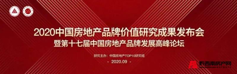 重庆飞洋控股集团蝉联2019&2020中国西部房地产公司品牌价值TOP10