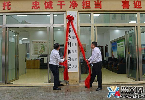 兴义市乡村振兴局正式挂牌成立(图1)